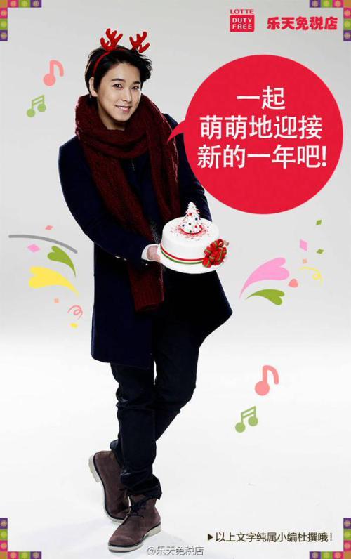 141229 Lotte Weibo2