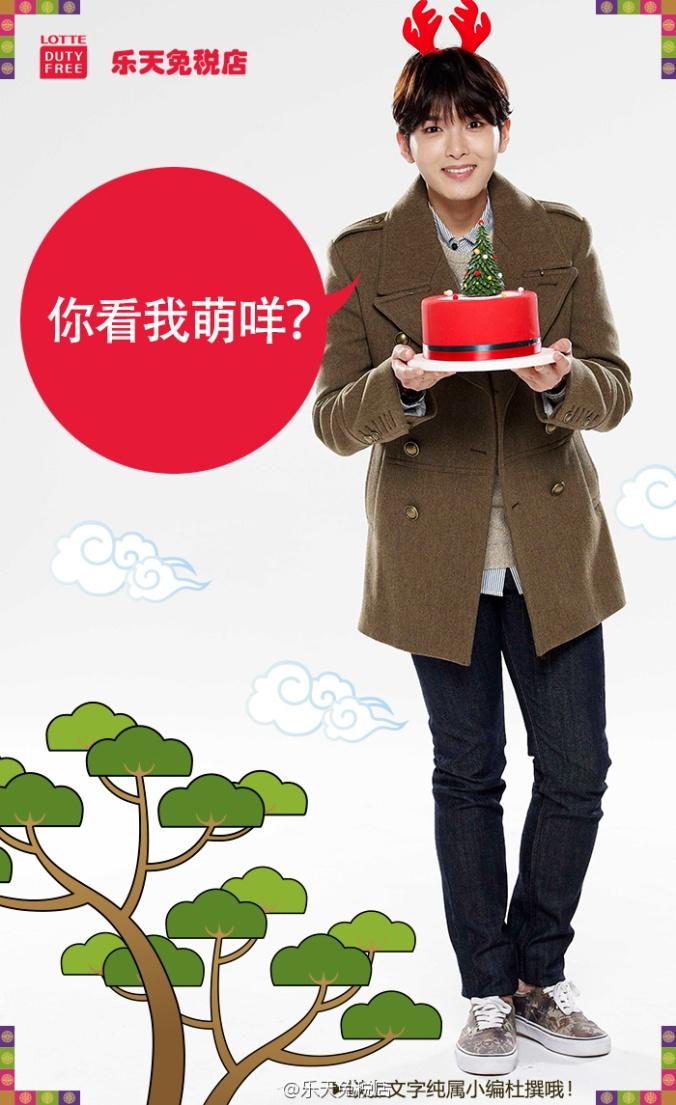 141231-LotteDutyFree-Weibo1