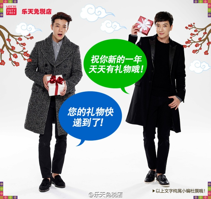 141231-LotteDutyFree-Weibo2