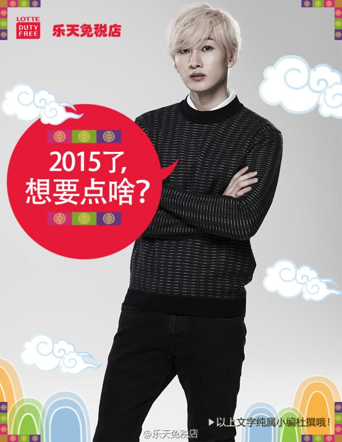 141231-LotteDutyFree-Weibo3
